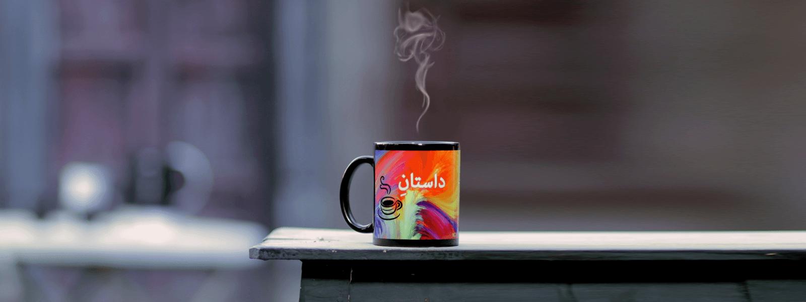 Chai Walay Mugs